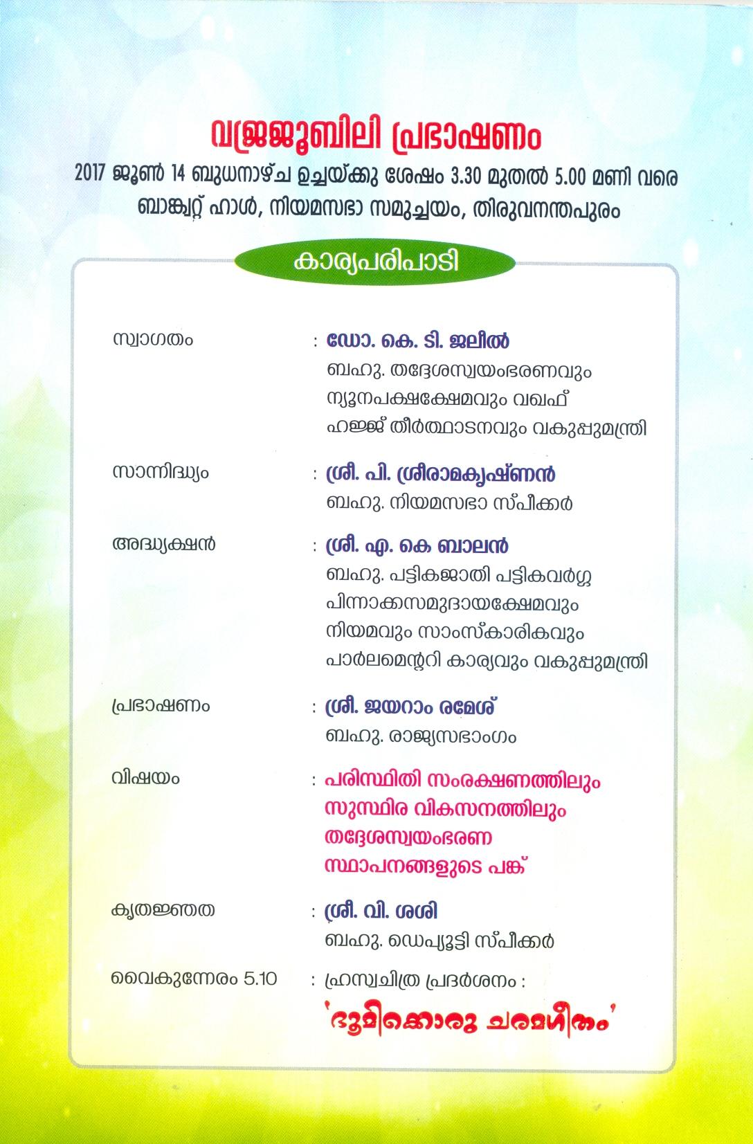 C P S T - Kerala Legislature